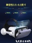 VR眼鏡千幻魔鏡8代vr眼鏡虛擬現實rv頭戴式3d遊戲一體機ar眼睛華為蘋果 熱賣單品