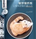 貓抓板磨爪器瓦楞紙貓窩耐磨貓爪板貓咪用品貓玩具 『洛小仙女鞋』YJT