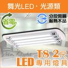 【有燈氏】舞光 LED T8 專用燈具 空台 2尺 耐熱木製 分段開關 吸頂燈具 不含燈管【LED-2412】