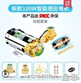 增壓泵 家用全自動自來水增壓泵太陽能熱水器靜音小型水泵管道220v加壓泵 晶彩