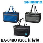 漁拓釣具 SHIMANO 17 BA-048Q 20公升 黑 / 藍 (托特包)