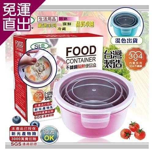 * 台灣製造304不鏽鋼隔熱便當盒 S-9900X【免運直出】