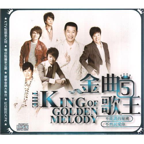 金曲歌王5  雙CD (購潮8)