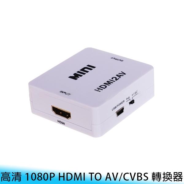 【妃航】1080P MINI HDMI TO AV/CVBS 轉換器/轉接器 高畫質 鍍金 電腦/電視/DVD