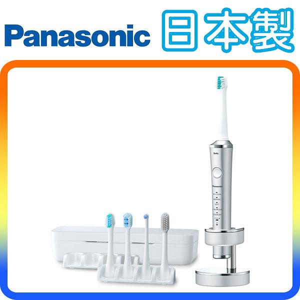 《日本製》Panasonic EW-DP52-S 國際牌 日本原裝 W音波震動 電動牙刷 (全新台灣公司貨/銀色款)