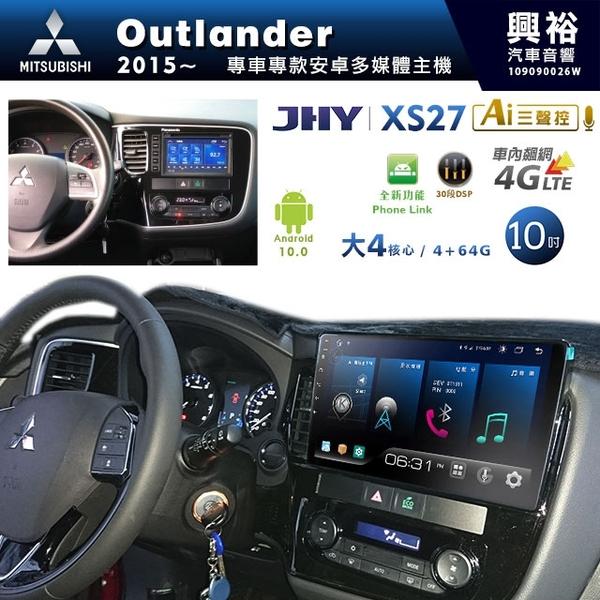 【JHY】2015~年三菱Outlander專用10吋XS27系列安卓機*Phone Link+送1年4G上網*大4核心4+64