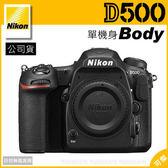 可傑  Nikon  D500 BODY  單機身  D500  公司貨   登錄送10000禮卷+防丟小幫手至6/30