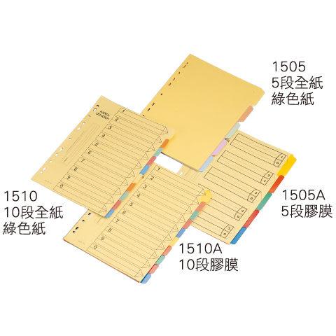 [奇奇文具]【雙鶖 FLYING 分隔紙】1510A 膠膜分隔紙 10段 A4x10張