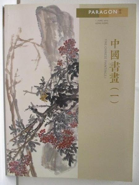 【書寶二手書T2/收藏_FEZ】Paragon寶港_中國書畫(一)_2015/6/1