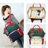 媽咪包雙肩包韓版多功能媽咪袋大容量母嬰包時尚寶媽外出旅游背包【居享優品】