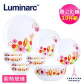 【Luminarc 樂美雅】春之彩繪10件式餐具組春之彩繪