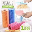 環保可撕式不織布抹布 1卷裝 吸油性 拋棄式抹布 一次性洗碗布 免洗布【AG830】《約翰家庭百貨