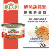 【SofyDOG】義士大廚鮭魚鮮燉罐-鮭魚胡蘿蔔70g 貓罐 罐頭 貓鮮食