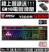 [地瓜球@] 微星 MSI Vigor GK80 RGB 電競 機械式鍵盤