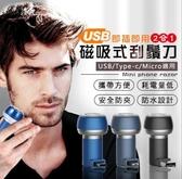 現貨  【超迷你】磁吸式二合一手機刮鬍  USB強勁渦輪刮鬍