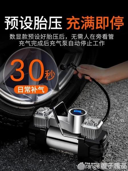 戴升車載充氣泵雙缸12V高壓便攜式小轎車大功率汽車用打氣泵筒 (橙子精品)