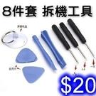 八件套拆機工具 蘋果手機維修拆機工具組合 十字螺絲刀 梅花螺絲刀 撬棒 吸盤【J53】