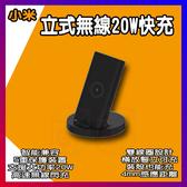 【小米立式20W無線快充】 20w 快充 閃充 小米無線充 無線充電器 無線充電盤