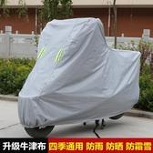 摩托車車罩踏板電動機動助力車防雨遮陽車衣防塵加厚 - 風尚3C