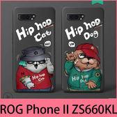 【萌萌噠】ASUS ROG Phone II (ZS660KL) 遊戲手機 嘻哈卡通 潮男新款 酷酷貓狗 全包防摔軟殼 手機殼
