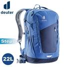 【Deuter 德國 StepOut 22L 休閒旅遊背包《藍》】3813121/雙肩後背包/登山包/戶外旅遊/商務/通勤/健行