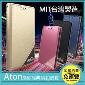 【Aton 隱扣側翻皮套】HTC U12+ U12 Life U19e 掀蓋皮套 手機套 書本套 保護殼 磨砂 可站立