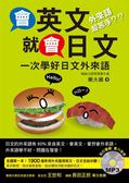 (二手書)會英文就會日文:一次學好日文外來語