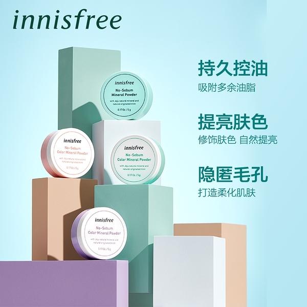 innisfree/悅詩風吟 控油 礦物質薄荷 定妝散粉 持久自然 控油蜜粉