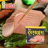 韓國樂天 LOTTE 韓式火腿罐頭 午餐肉340g 韓式肉醬罐 火腿肉 部隊鍋 韓國火腿 【庫奇小舖】
