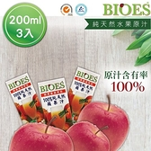 囍瑞BIOES蘋果汁原汁200cc*3入