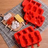 雪糕模具冰棍棒冰自制家用制冰盒硅膠做冰棒冰淇淋冰糕的磨具套裝【中秋連假加碼,7折起】