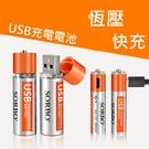 【GN282】USB快充電池4號 (1入...
