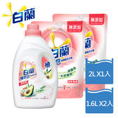 【白蘭】植萃皂超濃縮洗衣精 柔軟親膚 (2KGx1+ 1.6KGx2)