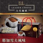 大濾掛式咖啡- 耶加雪夫風味11g*30包/盒 【送2包濾掛式咖啡,吉利馬扎羅AA+黃金曼特寧各1入】