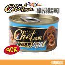 亞米亞米 yami yami 法廚角燒(雞排起司)90g/狗罐頭【寶羅寵品】