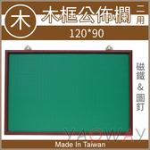 【耀偉】木框布告欄 120*90 飾布-磁鐵&圖釘(白板/黑板/行事曆白板/磁性白板/吸鐵白板)