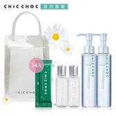 CHIC CHOC 明星潔顏油卸妝洗顏組