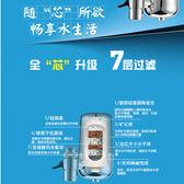 盛康爾水龍頭凈水器家用廚房直飲濾水器陶瓷除垢自來水過濾器家用 強勢回歸 降價三天