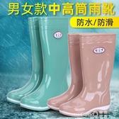 中筒高筒雨鞋女士勞保低筒套鞋水靴男防滑女雨靴防水鞋保暖膠鞋 (pinkQ 時尚女裝)