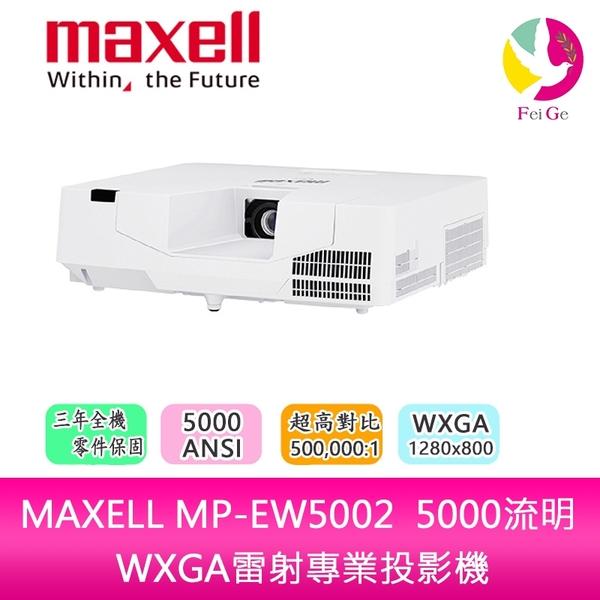 分期0利率 MAXELL MP-EW5002 5000流明 WXGA雷射專業投影機