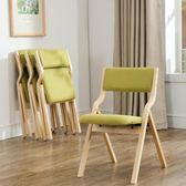 休閒椅子家用現代簡約北歐餐椅書桌椅靠背椅餐廳創意木折疊椅成人【新店開張8折促銷】