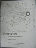 【書寶二手書T2/財經企管_XFU】美學的經濟_詹偉雄