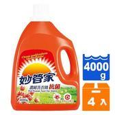 妙管家 抗菌濃縮洗衣精 4000g (4入)/箱【康鄰超市】