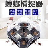防蟑螂捕捉器除家用無毒捕蟑螂神器室內廚房可用【P4002637】