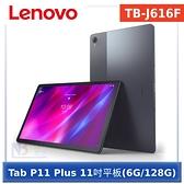【送Lenovo 頸掛式藍芽耳機+抗菌噴霧+螢幕擦】Lenovo Tab P11 Plus TB-J616F 11吋平板電腦 WiFi版(6G/128G)