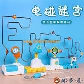 火線沖擊電碰迷宮益智玩具兒童專注力訓練穿越游戲道具【淘夢屋】