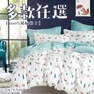 100%精梳棉單人三件式舖棉兩用被床包組...
