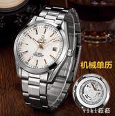 男士手錶 全自動機械表鏤空防水精鋼日歷商務手表鋼帶夜光 nm7369【VIKI菈菈】