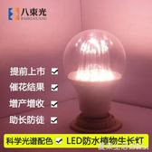 植物燈 led植物照明燈補光生長燈花草蔬果燈具防水戶外12w燈泡透明罩球泡220V『夏茉生活』
