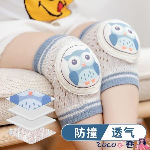 兒童護具 嬰兒爬行護膝夏天防摔寶寶學步膝蓋護套兒童小孩護具薄款透氣夏季 coco